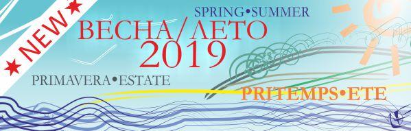 Весна-Лето 2019