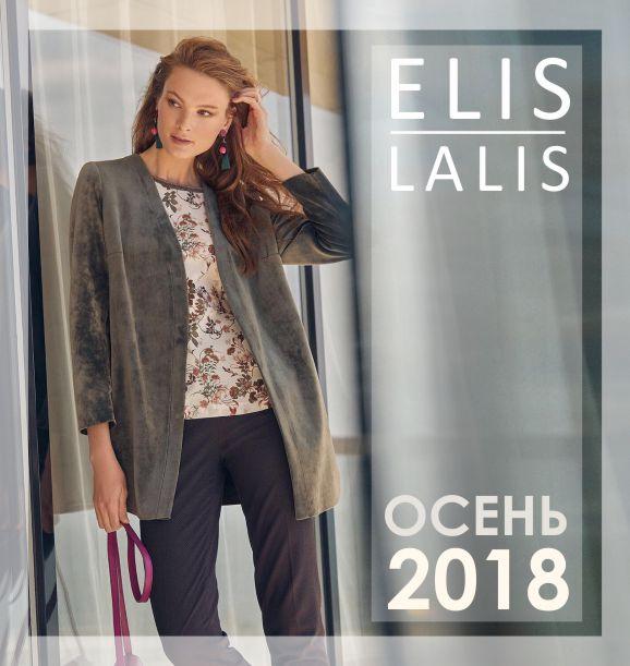 Elis/Lalis Осень 2018