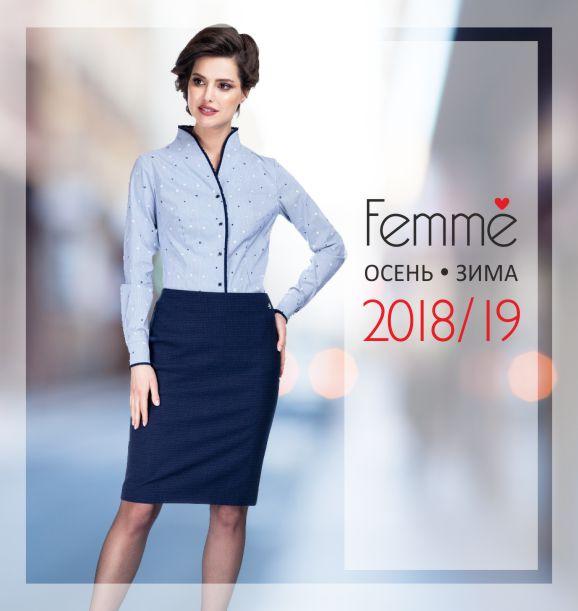 Femme Осень-Зима 2018/2019
