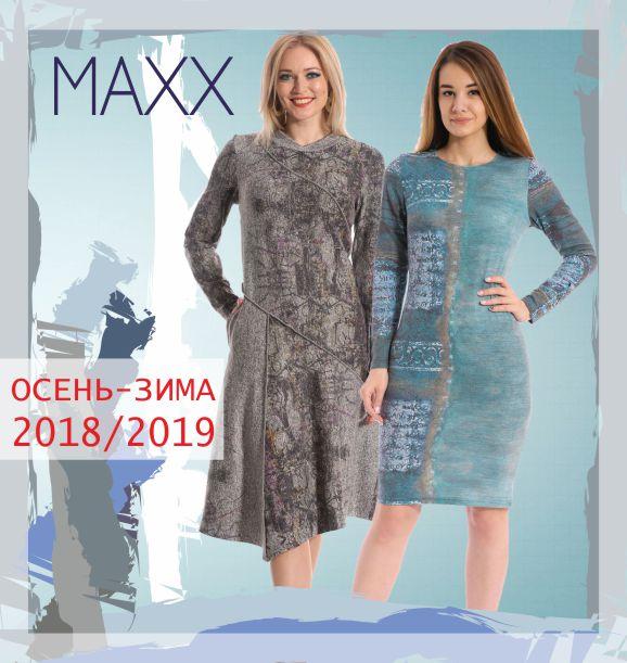 MAXX Осень-Зима 2018/2019