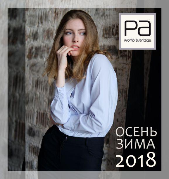 Profito Avantage Осень-Зима 2018/2019