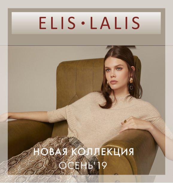 Elis/Lalis Осень 2019