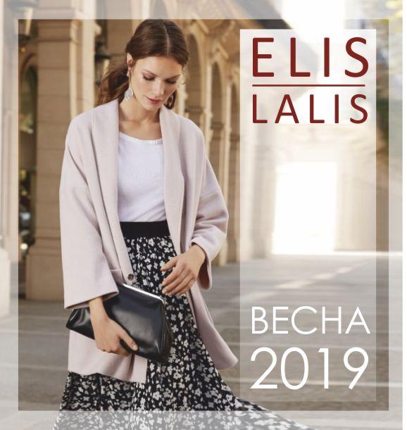 Elis/Lalis Весна 2019