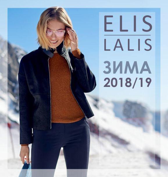 Elis/Lalis Зима 2018/19