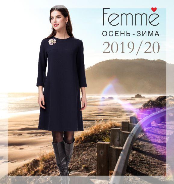 Femme Осень-Зима 2019/2020