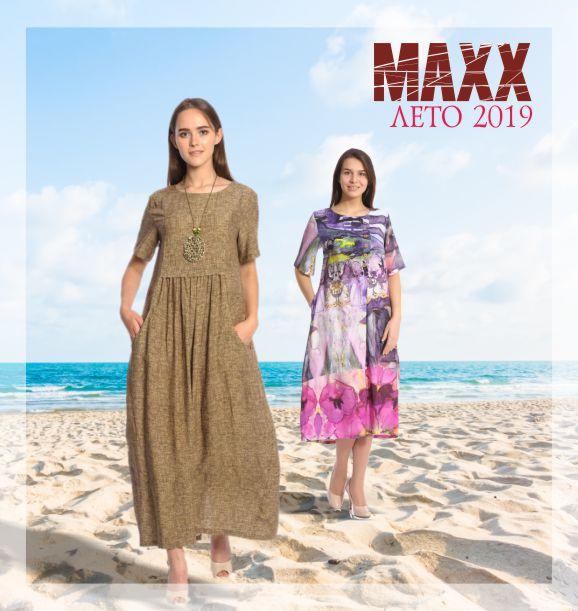 MAXX Лето 2019